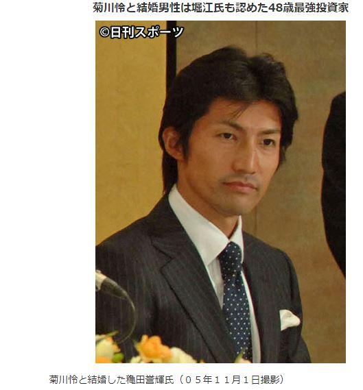 菊川怜の結婚相手穐山誉輝